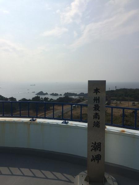 潮岬展望台